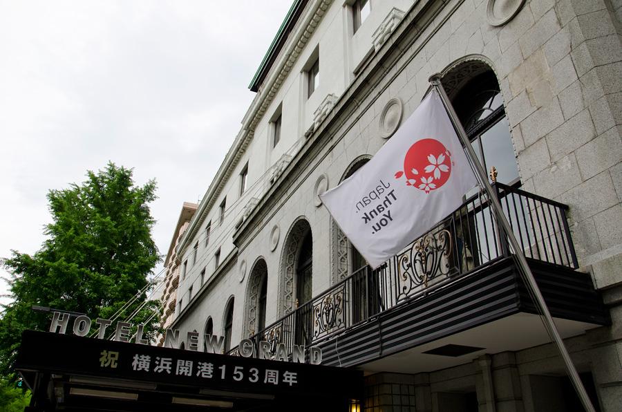 玄関には外国からの観光客を迎える旗が掲げられている