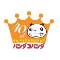 高畑勲・宮崎駿コンビ代表作「パンダコパンダ」40周年記念!無料上映会&パパンダ着ぐるみ初お披露目