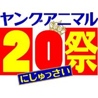 白泉社、「ヤングアニマル」創刊20周年記念イベントを8月25日・26日アキバで開催