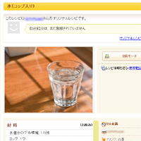 "「Yahoo!レシピ」終了までに見ておきたい""笑撃""レシピ"