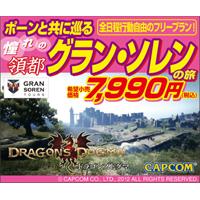 ゲーム世界に観光協会があったら?「ドラゴンズドグマ」が観光PR風PRサイトをオープン