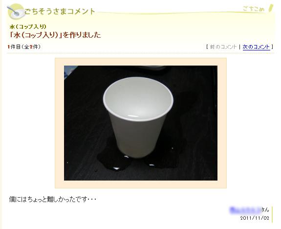 """""""水""""調理の失敗例"""