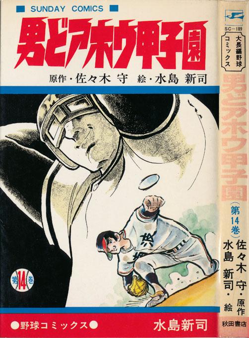 男どアホウ甲子園14