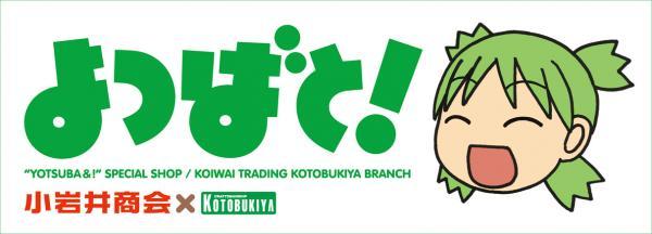 コトブキヤ秋葉原館4階に「よつばと!」ショップ「小岩井商会」オープン