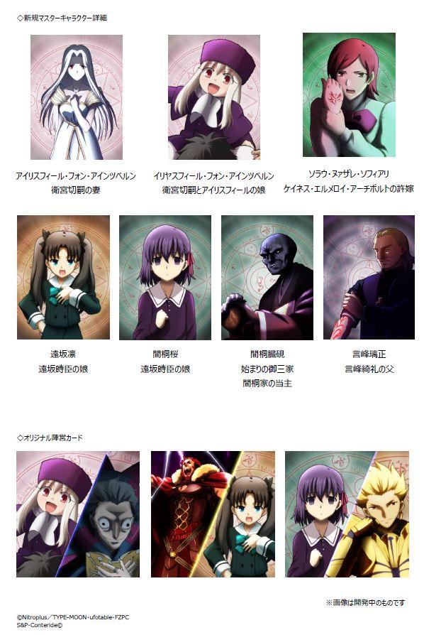 Fate/Zero [Next Encounter]、新マスターキャラクターを発表