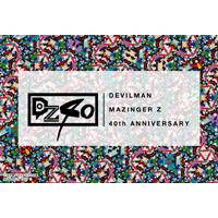 「デビルマン」&「マジンガーZ」生誕40周年を記念して、2作を愛するクリエイターが集う展覧会が開催