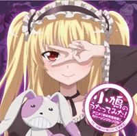 アニメ「僕は友達が少ない」羽瀬川小鳩キャラクターソングCDコミケで先行発売