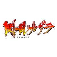 アニメ「閃乱カグラ」アニメスタッフ&一部キャスト情報解禁!