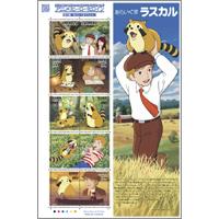 「あらいぐまラスカル」記念切手、10月23日から発売開始
