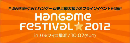 「Hangame Festival★2012」