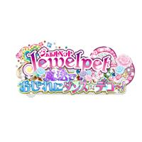 フリュー、ニンテンドー3DS「ジュエルペット 魔法でおしゃれにダンス☆デコ~!」発売