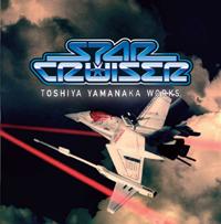SFアドベンチャーゲーム「スタークルーザー」に続編があったなら--山中季哉オリジナルソロアルバム発売