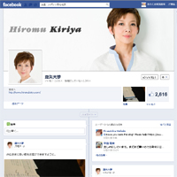 元宝塚歌劇団・月組トップの霧矢大夢さん、公式ホームページを開設