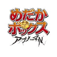 アニメ「めだかボックス」第2期キービジュアル解禁!