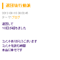 元宝塚歌劇団・星組スターの涼紫央さん、退団からわずか3日でブログ開設してた