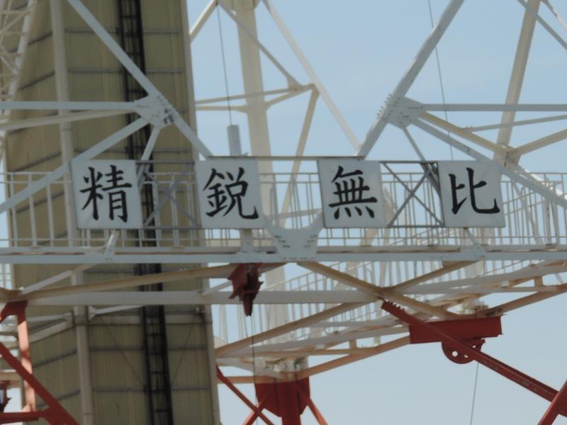 落下傘訓練塔に掲げられた第1空挺団のモットー『精鋭無比』