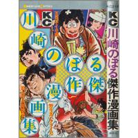 【うちの本棚】第百三十二回 川崎のぼる傑作漫画集