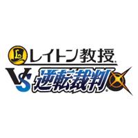 「レイトン教授VS逆転裁判」11月29日発売決定