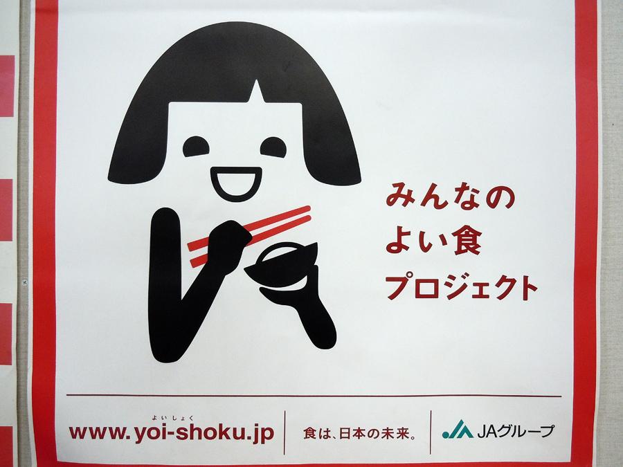 マリンジャンボをデザインした女の子が大人になって手がけた「みんなのよい食プロジェクト」シンボルマーク