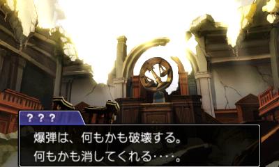 「逆転裁判5」画面写真
