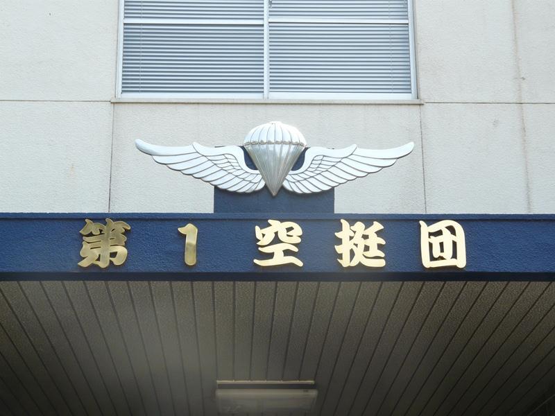 第1空挺団