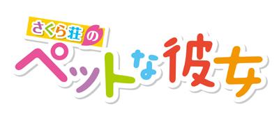 TVアニメ「さくら荘のペットな彼女」