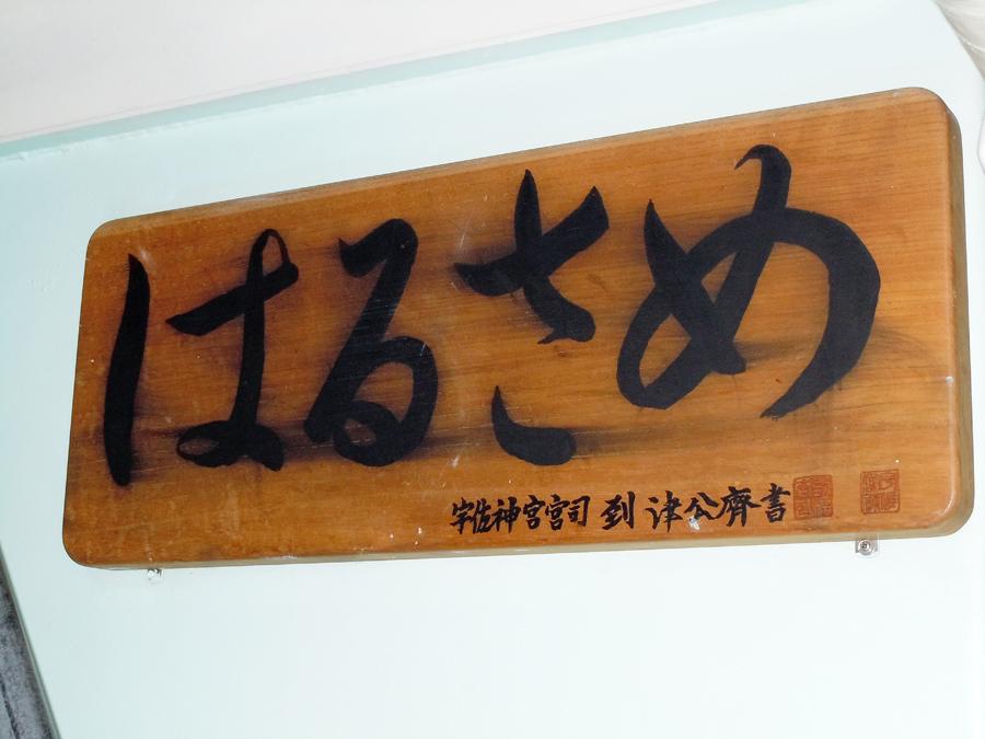 宇佐神宮宮司・到津公齊氏(当時)揮毫の艦名板