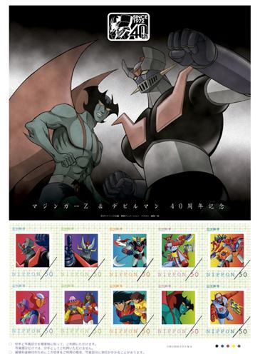 記念切手デザイン