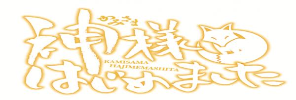 AMEMIYAが10月アニメ「神様はじめました」を応援熱唱