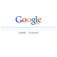 Googleで「斜め」と検索してみると……