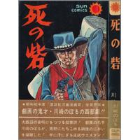 【うちの本棚】第百三十四回 死の砦/川崎のぼる