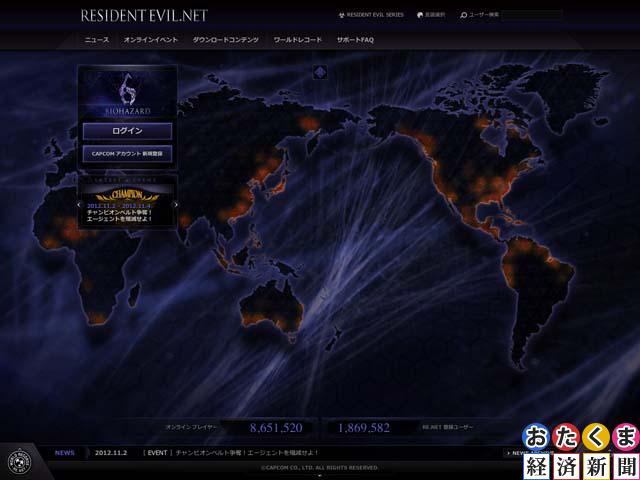 「RESIDET EVIL.NET」