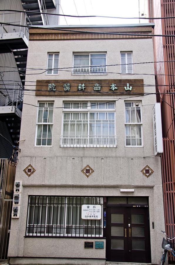 昭和3年築の歯科医院