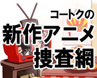 【新作アニメ捜査網】第36回 TIGER& BUNNY