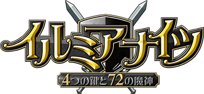 「イルミアナイツ〜4つの鍵と72の魔神〜」ロゴ