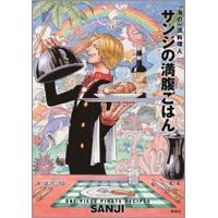 男子ご飯の決定版!ワンピースのサンジが初の料理本出版