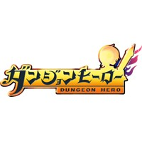 ガリアレボリューション、韓国産PCオンラインゲーム「ダンジョンヒーロー」日本独占契約を締結