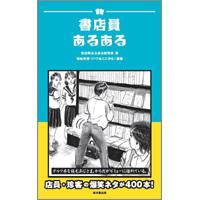 「あるある本」がひしめく書店に送り込まれた最終兵器『書店員あるある』