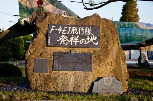 百里基地にあるF-4EJ飛行隊発祥の地記念碑