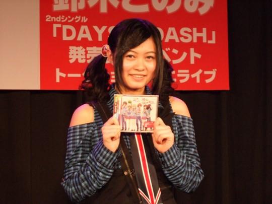 鈴木このみ2ndシングル「DAYS of DASH」発売記念イベントでの写真