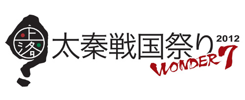 2012年12月8日(土)・9日(日)に京都の東映太秦映画村で開催される「太秦戦国祭りWonder 7」