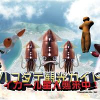 北海道函館市の観光PR動画「イカール星人」
