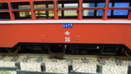 井笠鉄道ホジ