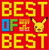 「ポケットモンスター」歴代アニメ主題歌を集めたベストアルバムがピカチュウレコーズから発売
