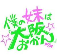アニメ『僕の妹は「大阪おかん」』2012年12月よりBS朝日で全12話放送決定