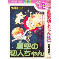 【うちの本棚】143回 星空の切人ちゃん/文月今日子
