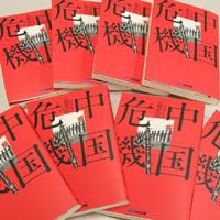 日本のマスコミが絶対に伝えない「中国」の真実