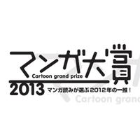 """マンガ好きが""""手弁当""""で運営する『マンガ大賞2013』開催決定"""