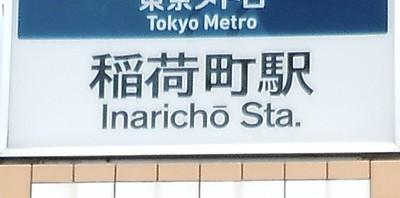 【建物萌の世界】第20回 稲荷町で昭和建築探し