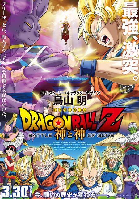 「ドラゴンボールZ 神と神」ポスター